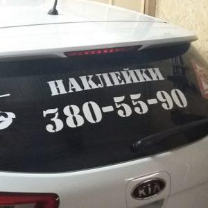 Автонаклейки