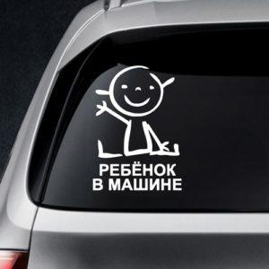 Наклейки в машине ребенок
