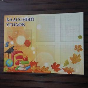 Информационный стенд для начальной школы