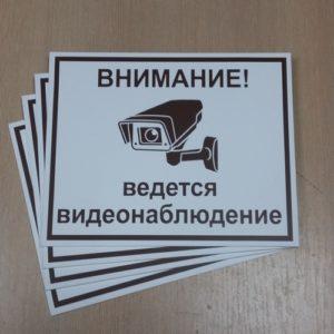 Таблички для ТСЖ